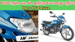 Hero HF Deluxe BS6 Launched in India | Tamil Auto News