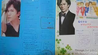 吾郎ちゃん誕生日メッセージ編集長に送ります25名仲間に感謝.