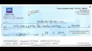 Video Chèque