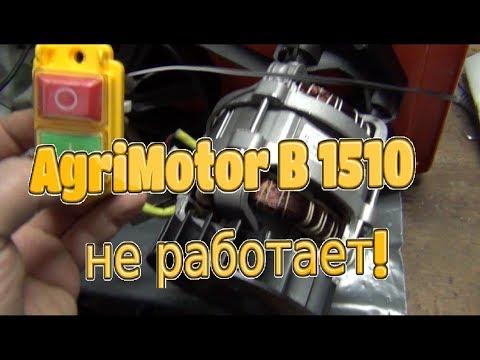 Бетономешалка AgriMotor B 1510 не включается!