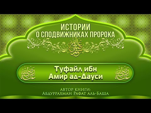 02.Туфайл Ибн Амр ад-Дауси