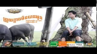 Town CD Vol 40 - pekmi song - ព្រួួយខ្លាចមិនបានអូន - town vol 21 - khmer comedy 2014