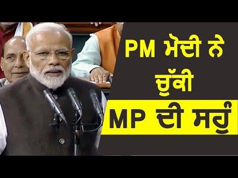 PM Modi ने ली MP की शपथ