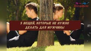 5 вещей, которые не нужно делать для мужчин_(Психология)_Alexandrite_(рус.суб.)
