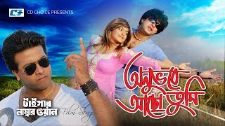 Onuvobe Acho Tumi | Shahara | Shakib Khan | Tiger Number One | Ahmmed Humaun | Bangla Movie Song