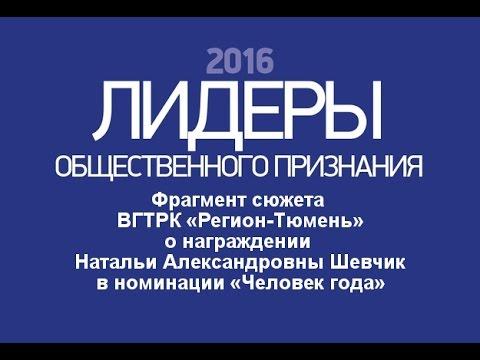Тюменский Клуб 7: Человек года, Наталья Шевчик