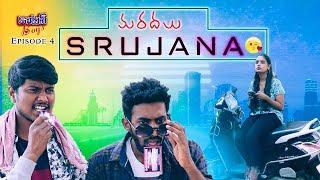 Cotton Boys || New Telugu Web Series - Episode 4 || Maradalu Srujana