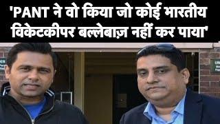 Sports Tak पर #Aakashchopra ने कहा तीनों Format में है Rishabh Pant की जरुरत