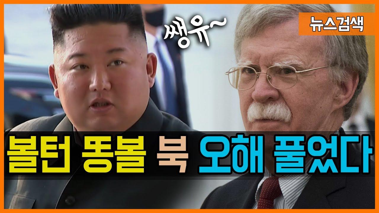 6.27 볼턴 자서전 공개 이후 북한의 속내가 최초로 공개됐다.