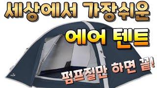 세상에서 가장 쉬운 텐트 에어돔 설치영상