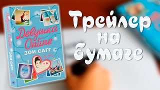 "Книга ""Девушка online"" / Зои Сагг / Трейлер на бумаге"