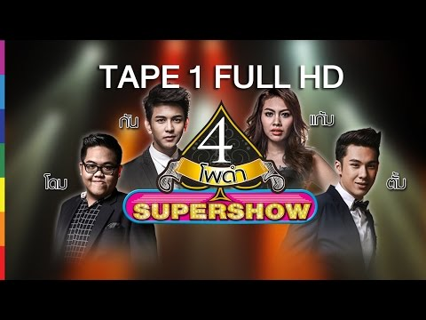 4 โพดำ SUPERSHOW | TAPE 1 FULL HD : ตูมตาม ยุทธนา | 7 ก.พ.59 | ช่อง one