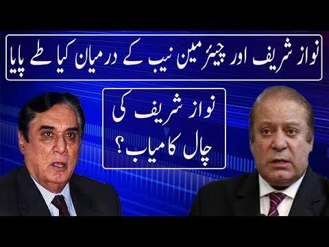Neo @ 5 |  Nawaz Sharif New Demand to Chairman Nab | 10 May 2018 | Neo News