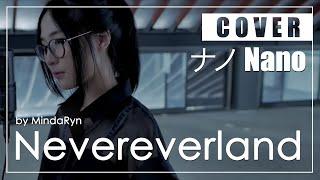 ナノ(nano) - Nevereverland 『Ark IX ost』cover by MindaRyn