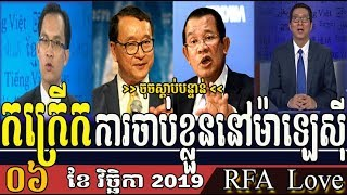 RFA Khmer Radio News 06 November 2019, Khmer Political News, Cambodia Hot News, RFA Love