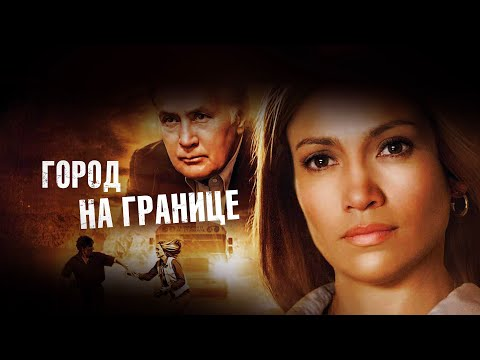 Город на границе (Фильм 2008) Триллер, драма, криминал, детектив