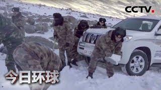 [今日环球]新春走基层 踏冰卧雪只为在高原守护你| CCTV中文国际