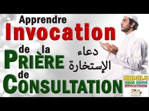 Apprendre l'invocation de Salat Al istikhara (prière de consultation) arabe تعلم دعاء صلاة الإستخارة