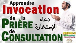 apprendre linvocation de salat al istikhara prière de consultation arabe تعلم دعاء صلاة الإستخارة