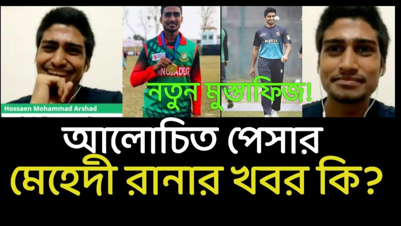 ||কেমন আছে মেহেদী রানা/আলোচিত পেসারের খবর কি/জাতীয় দলে কবে সুযোগ হবে! | Mehedi Rana Bpl