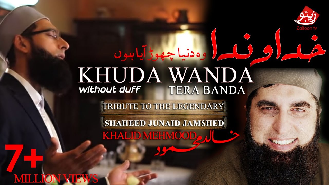 Khuda Wanda | New Latest (HD) Without Duff Tribute to Shaheed Junaid  Jamshed by Khalid Mehmood