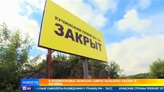 Власти закрыли самую большую свалку в Московской области