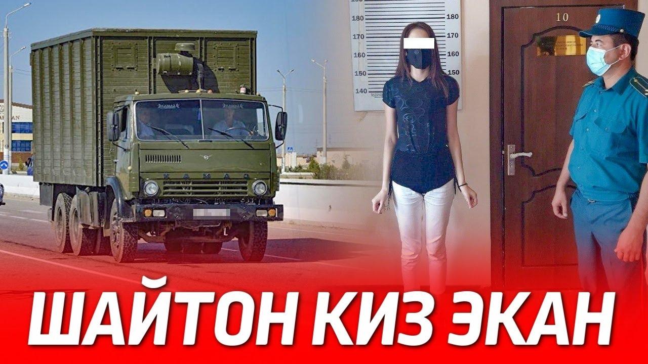 БУ КИЗНИ КАМАЗНИ ИЧИДА КИЛГАН ИШИНИ КУРИНГ MyTub.uz