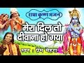 Download Mera Dil To Deewana Ho Gaya || Beautiful Shri Krishna Bhajan By Prem Mehra #Ambey Bhakti MP3 song and Music Video