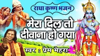 Mera Dil To Deewana Ho Gaya    Beautiful Shri Krishna Bhajan By Prem Mehra #Ambey Bhakti