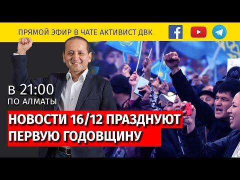 НОВОСТИ 16/12 ПРАЗДНУЮТ ПЕРВУЮ ГОДОВЩИНУ!