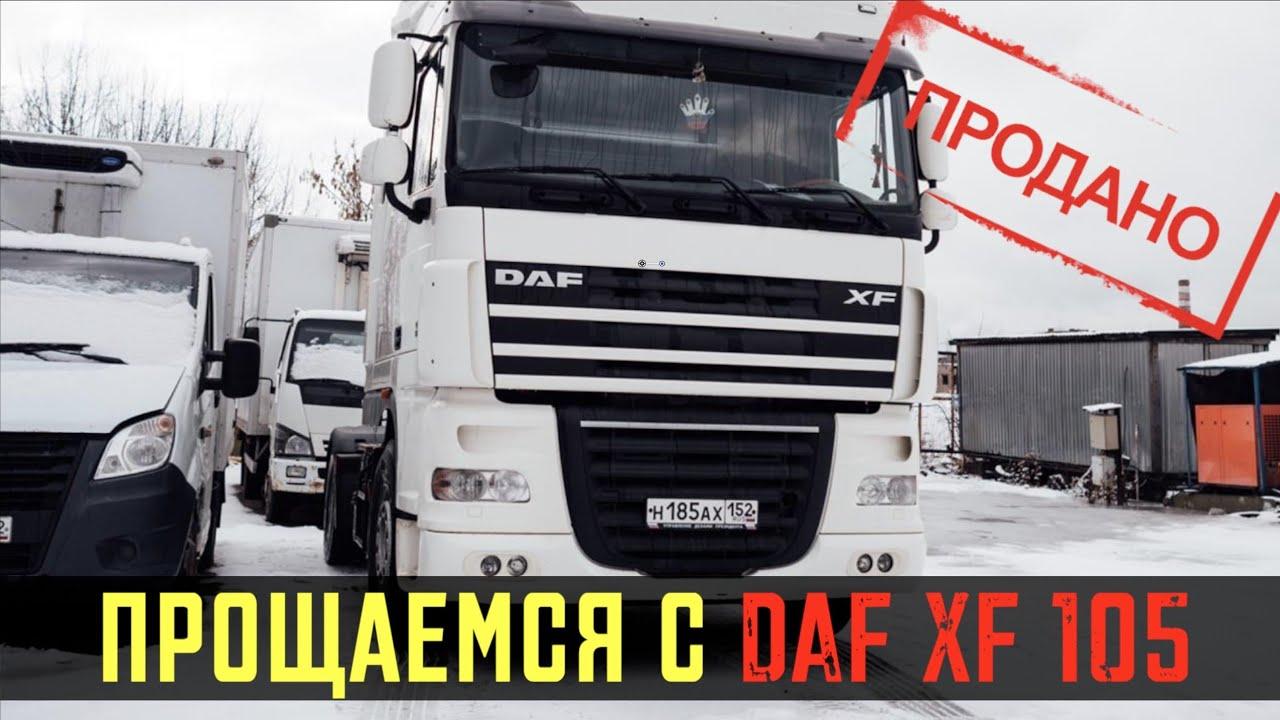 КАК Я DAF XF105 ПРОДАВАЛ! ПРИБЫЛЬ С ФУРЫ ЗА 5 ЛЕТ!