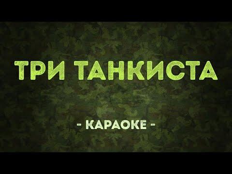 Три танкиста / Военные песни (Караоке)