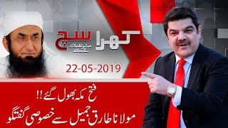 Maulana Tariq Jameel Exclusive Talk With Mubashir Lucman | Kha…