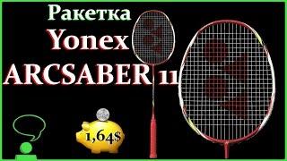 YONEX ARCSABER 11 РОЗПАКУВАННЯ