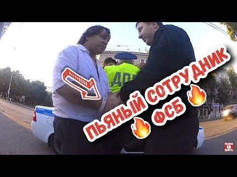 видео: ДК 121 - Пьяный следователь ФСБ
