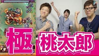 【モンスト】赤き剣士!桃太郎『極』に挑戦!【ヒカキンゲームズ with Google Play】 thumbnail