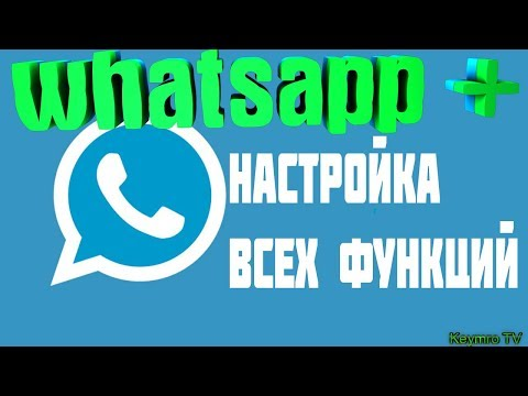 Настройка Whatsapp Plus. Включение всех функций ватсап плюс