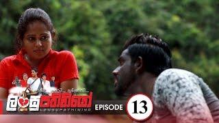 Lansupathiniyo | Episode 13 - (2019-12-11) | ITN Thumbnail