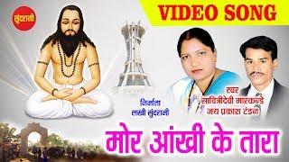 Mor Aankhi Ke Tara - Sonban Hawe Giroudpuri - Chhattisgarhi Satnaam Panthi Song