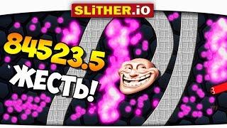 ЖЕЕСТЬ!!! Масса 84523,5 - Мой рекорд в Slither.io