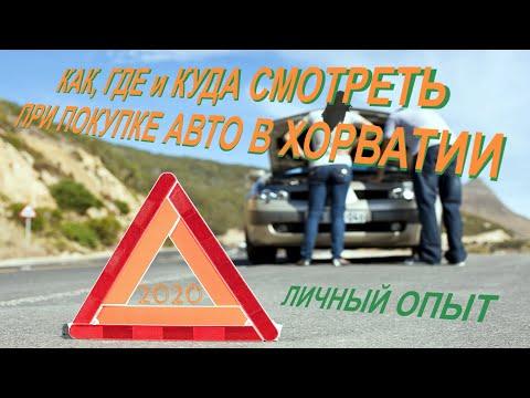 Покупка авто в Хорватии - на что смотреть, где искать, оформление, техосмотр и регистрация