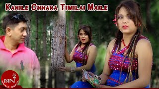 New Nepali Adhunik Geet 2016/2072 || Kahile Chhara Timilai Maile - Mandavi Tripathi | Aashish Music