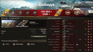 Rheinmetall Skorpion G.  Скорпион рулит!!! 11 фрагов!!! Лучший бой World of Tanks