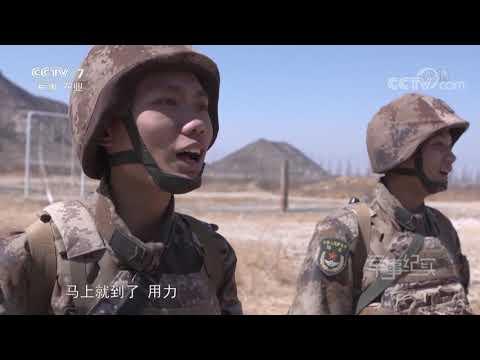 《军事纪实》 20190515 特战新兵的第一课  CCTV军事