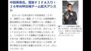 中田英寿氏、電撃FIFA入り!26年W杯出場チーム拡大アシスト