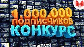 1.000.000 Подписчиков (Конкурс завершен)