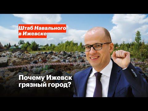 Почему Ижевск — грязный город?