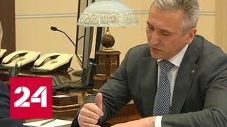 Смотреть видео Александр Моор попросил помощь у Путина в строительстве тюменского облмедцентра - Россия 24 онлайн