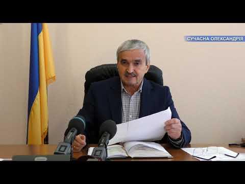 Олександрійська міська рада: Цапюк С.К.  міський голова, інтерв'ю 25.11.2020