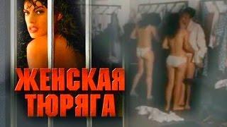 """""""Женская тюряга"""" на реальных событиях 18+ Русские фильмы серилалы в HD качестве"""